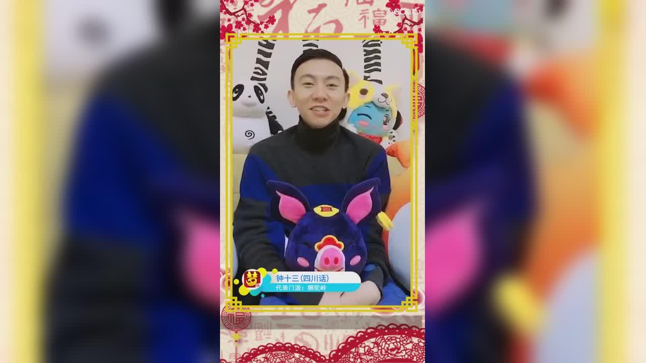 十大门派首席主播猪年新春祝福-《梦幻西游》手游