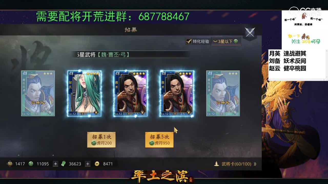 5W玉挑战吕蒙~
