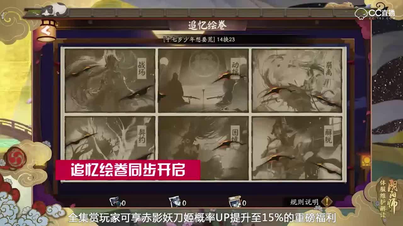 【阴阳师】SP赤影妖刀降临,召唤活动开启(0313体服维护解读)