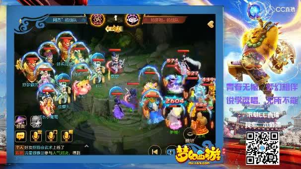 #梦幻手游视频#武神坛之战半决赛-紫气东来VS长安城