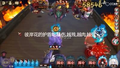 【阴阳师学堂】彼岸花单挑业原火痴之阵,90秒稳定高效带狗粮!