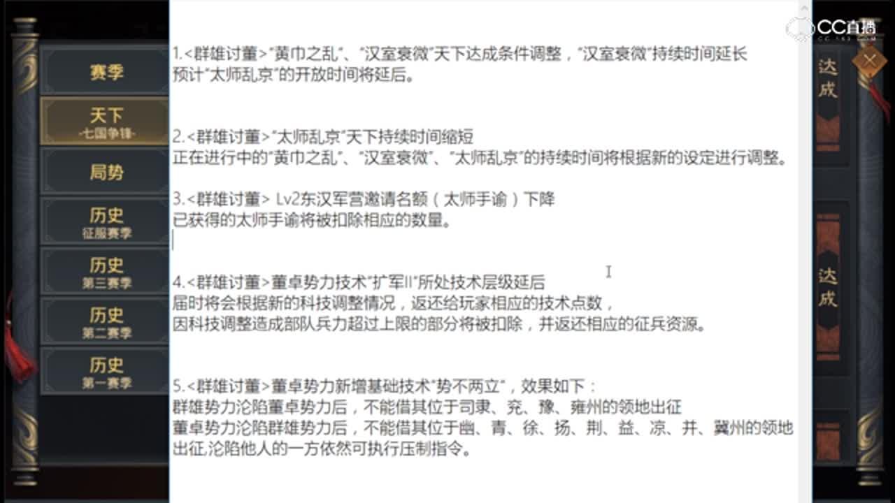 【率土之滨】董卓势力再次削弱群雄的福音2月6日更新