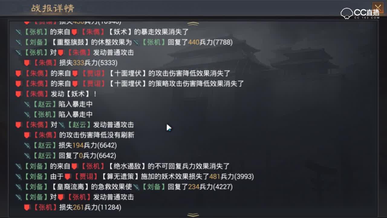 【率土实况】朱儁黑科技爆发型与稳定型