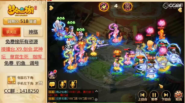 梦幻手游   紫禁之巅勇武组第68届擂台争霸总决赛。