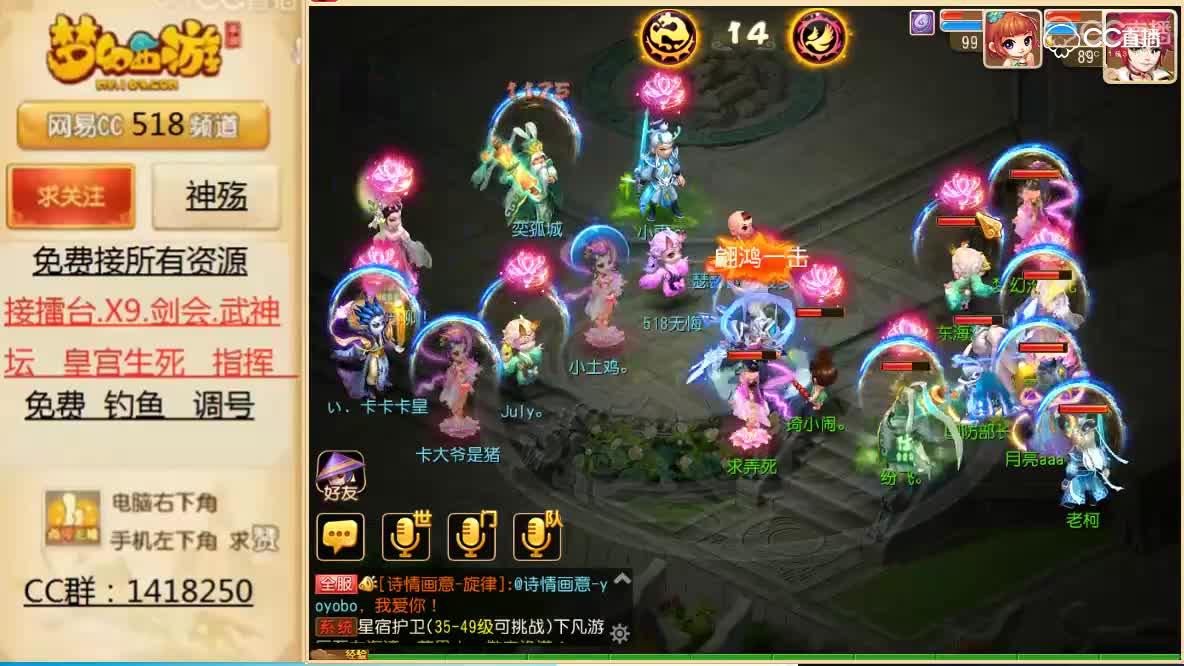 梦幻手游   89勇武第1视角顶级约战第3场。