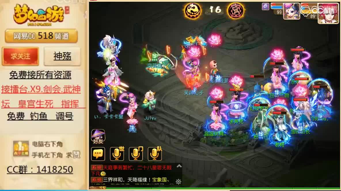 梦幻手游   89勇武第1视角顶级约战第4场。