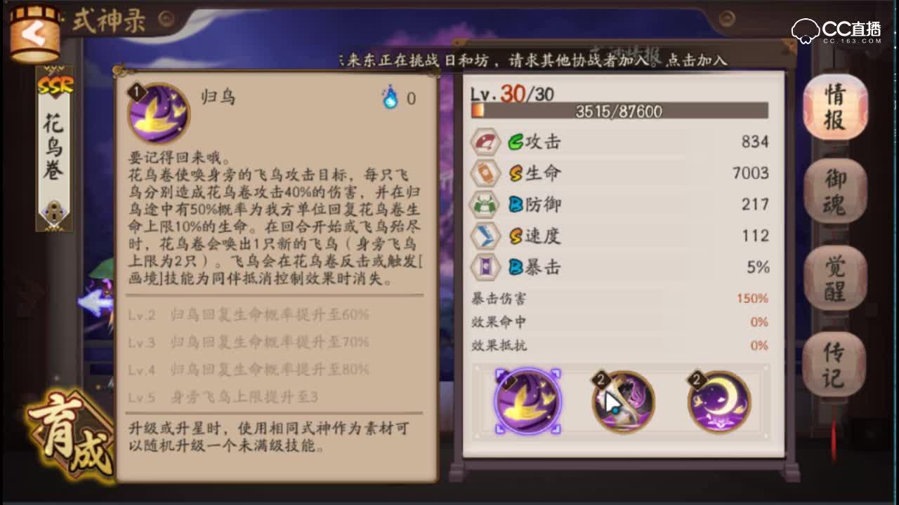 【阴阳师】削弱or增强?改版花鸟卷实战测评分析
