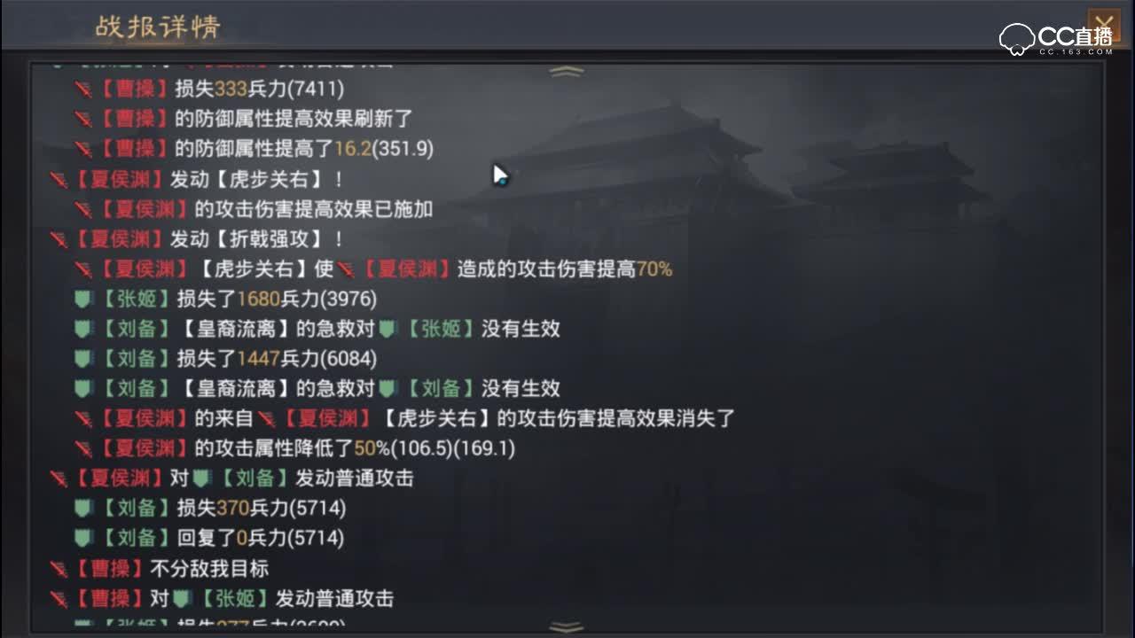 【率土之滨】蜀国行兵阵容多份战报合集