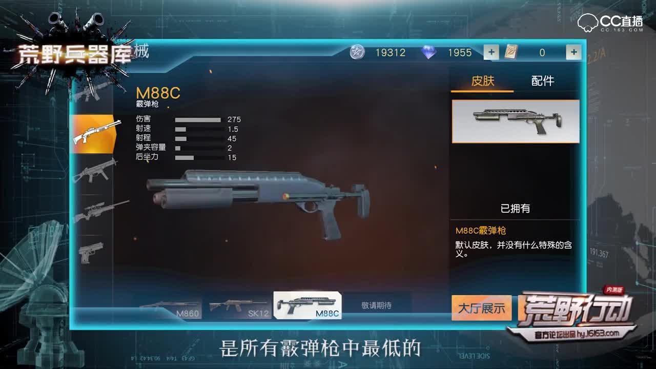 荒野兵器库第十四期:全新玄学武器霰弹枪M88C