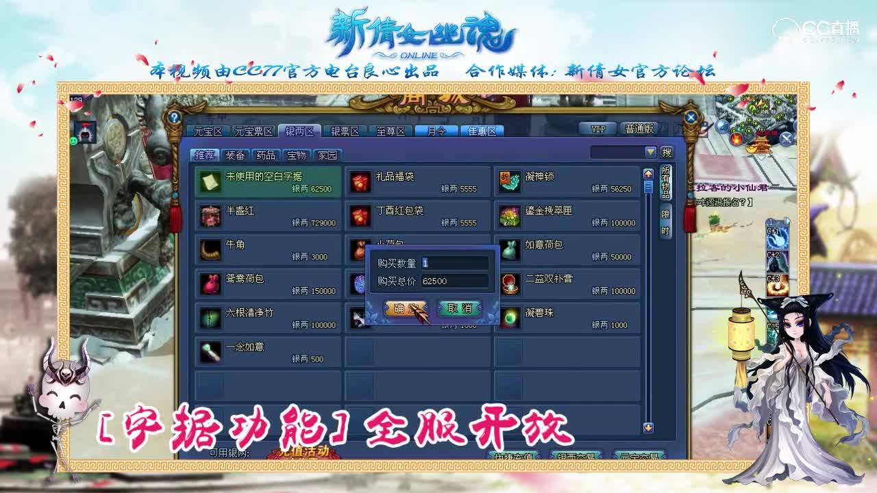 0201视频播报-新春情人节抢先体验-博古架换新·立字为据-离终极武器还差5%