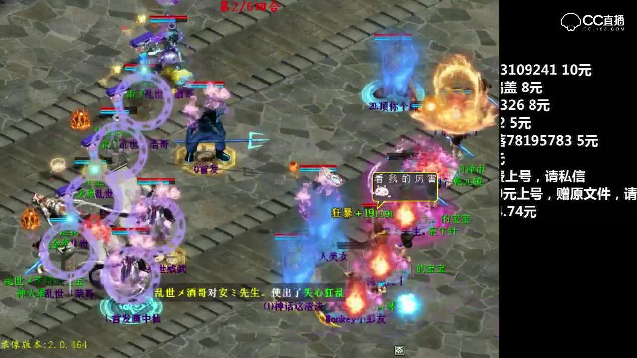猴战将大话西游2:敏队完美发挥,不给任何机会抬走对手!