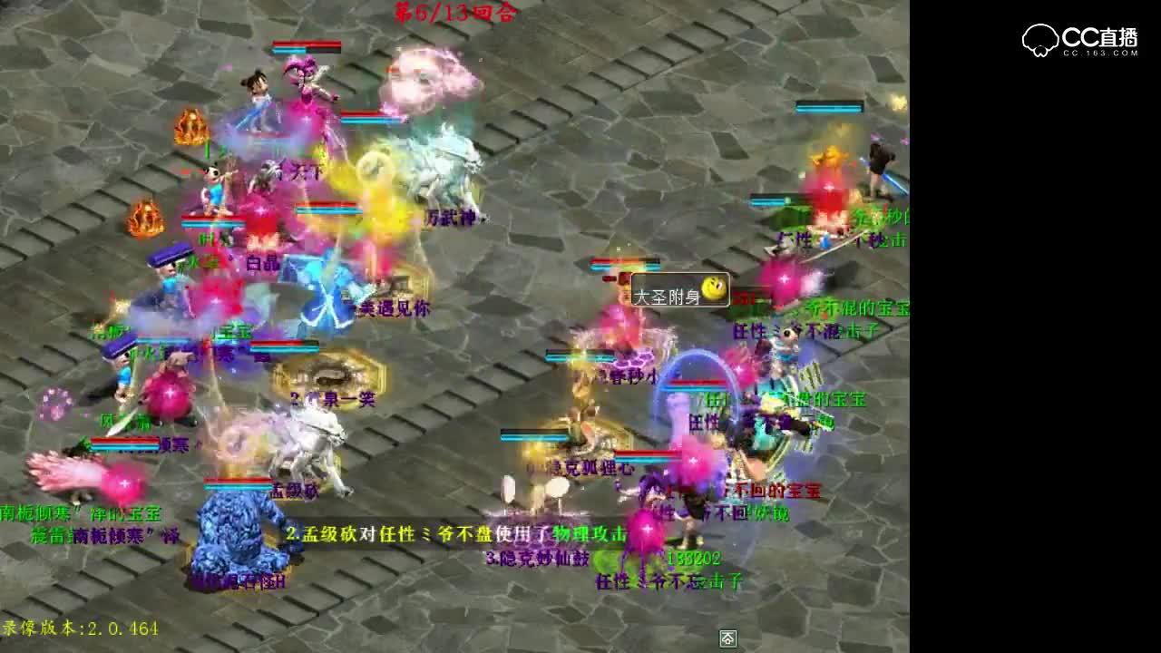 猴战将大话西游2:雷法大招终结对手,最高连续21次伤害!