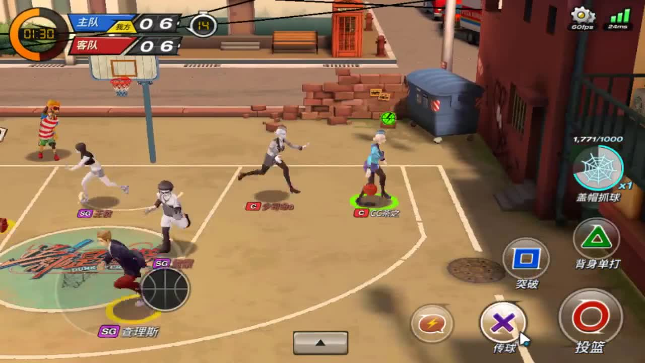 篮球篮球 第1段